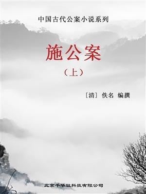 中国古代公案小说系列-施公案(上)